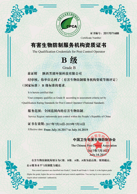 陝西AG亚游官网全國資質.jpg